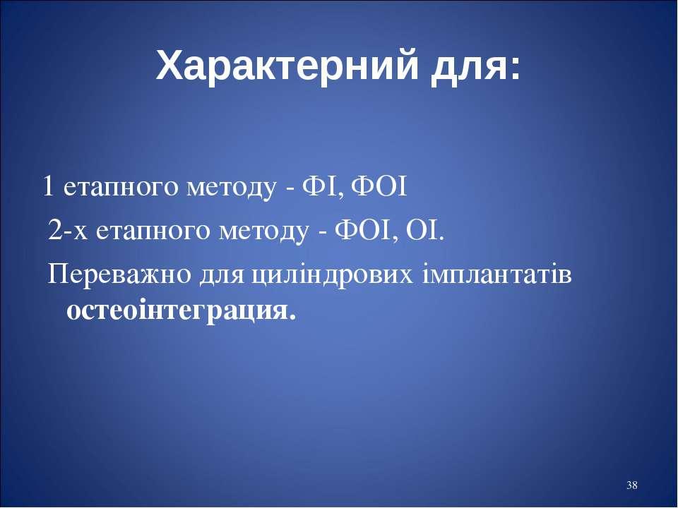 * Характерний для: 1 етапного методу - ФІ, ФОІ 2-х етапного методу - ФОІ, ОІ....