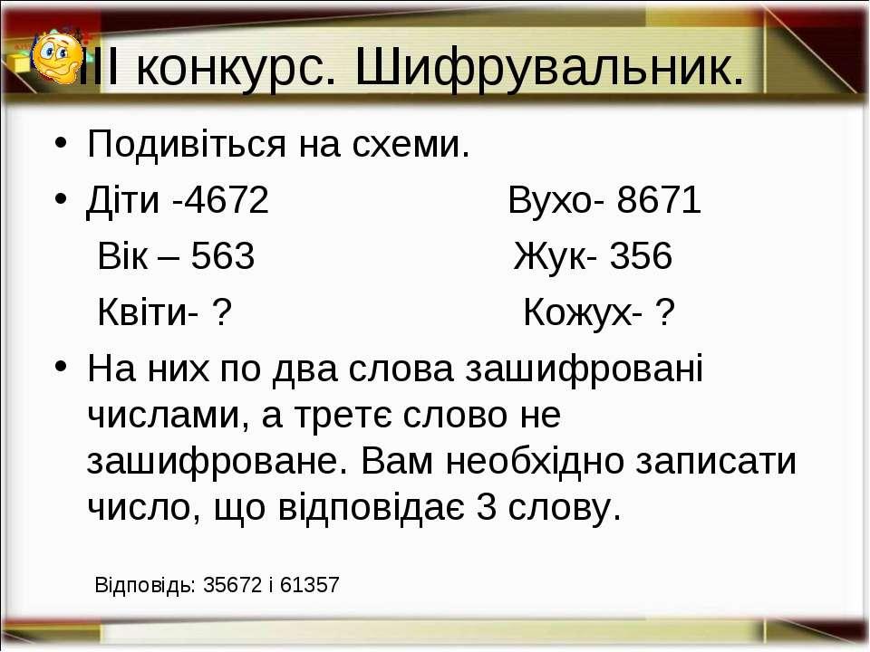 ІІІ конкурс. Шифрувальник. Подивіться на схеми. Діти -4672 Вухо- 8671 Вік – 5...