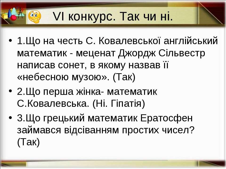 VІ конкурс. Так чи ні. 1.Що на честь С. Ковалевської англійський математик - ...