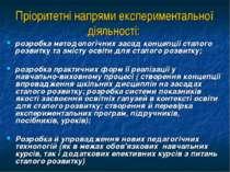Пріоритетні напрями експериментальної діяльності: розробка методологічних зас...