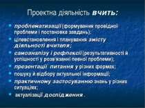 Проектна діяльність вчить: проблематизації (формування провідної проблеми і п...