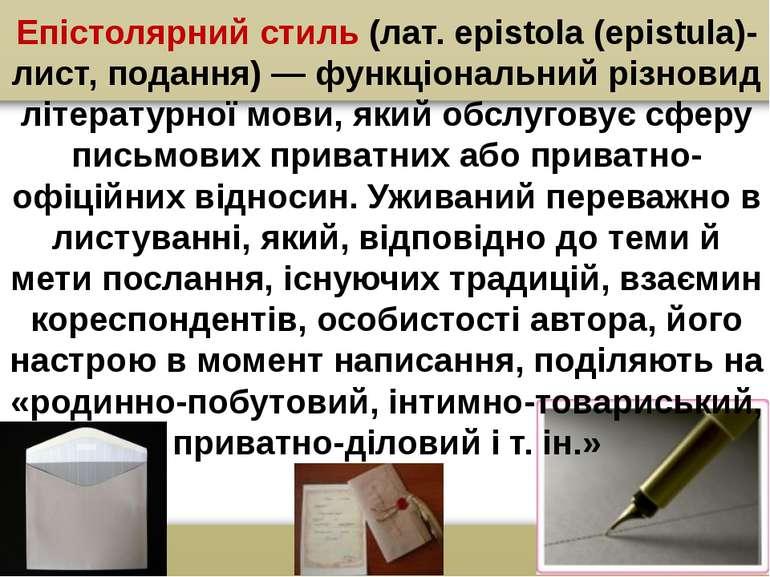 Епістолярний стиль (лат. epistola (epistula)- лист, подання) — функціональний...