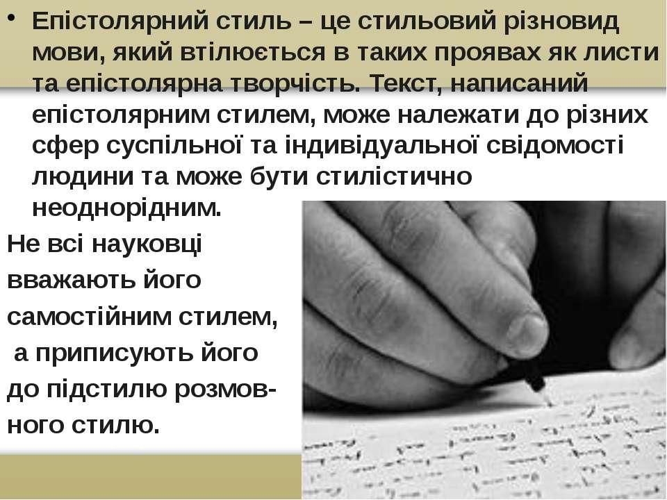 Епістолярний стиль – це стильовий різновид мови, який втілюється в таких проя...