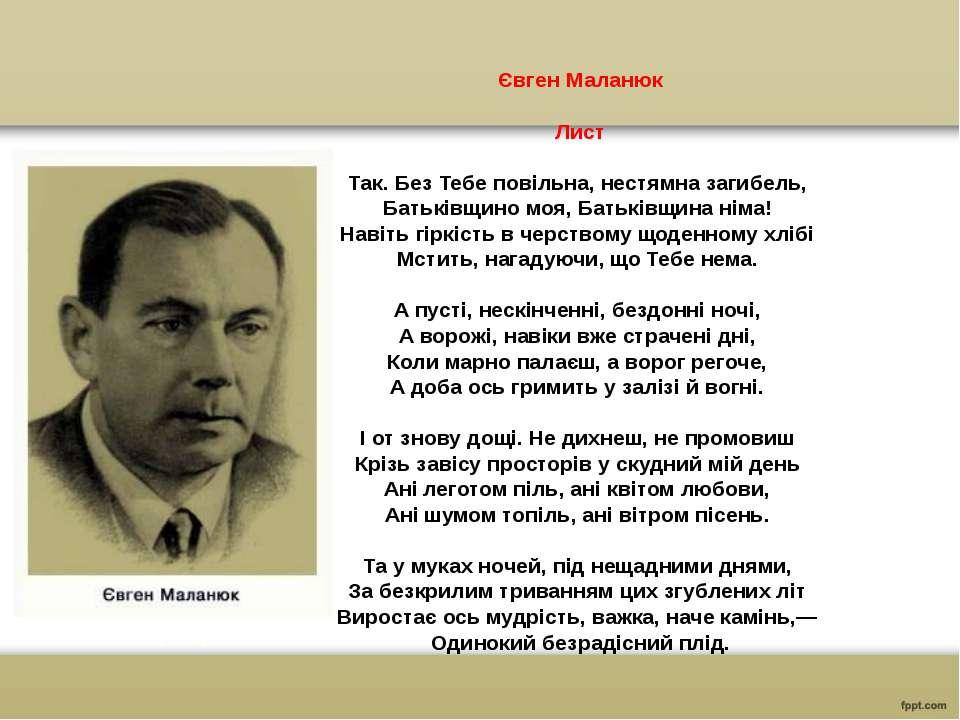 Євген Маланюк Лист Так. Без Тебе повільна, нестямна загибель, Батьківщино моя...