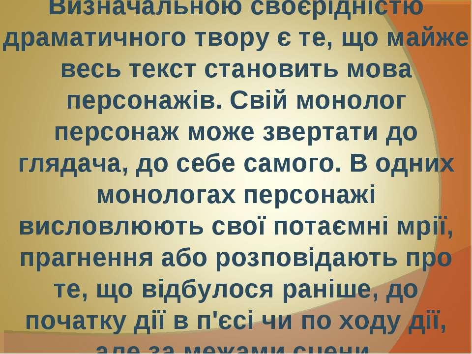Визначальною своєрідністю драматичного твору є те, що майже весь текст станов...