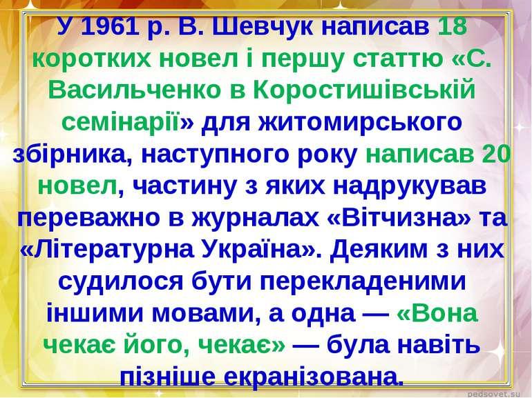 У 1961 р. В. Шевчук написав 18 коротких новел і першу статтю «С. Васильченко ...