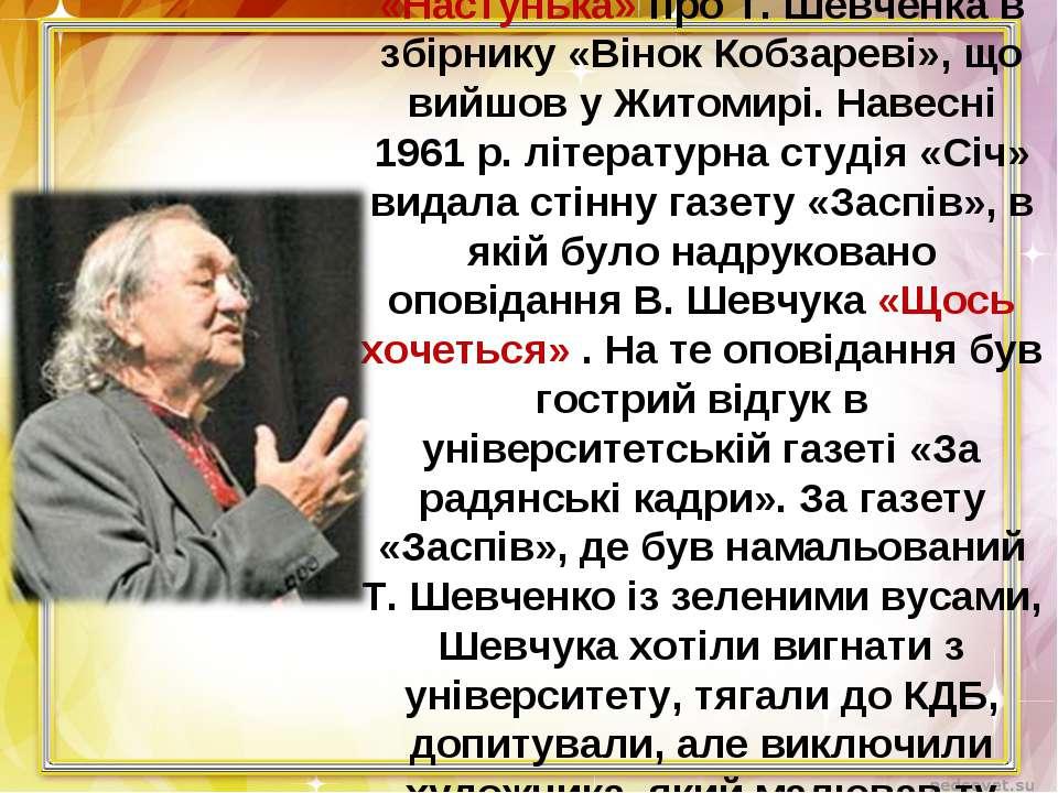 У 1961 р. дебютував оповіданням «Настунька» про Т. Шевченка в збірнику «Вінок...