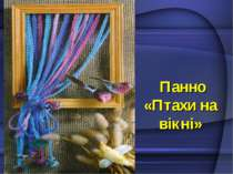 Панно «Птахи на вікні»