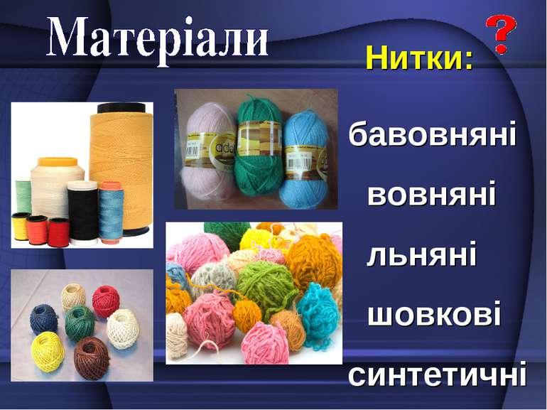 бавовняні вовняні льняні шовкові синтетичні Нитки: