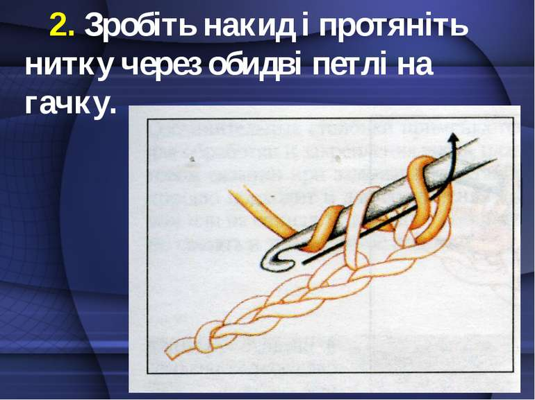 2. Зробіть накид і протяніть нитку через обидві петлі на гачку.