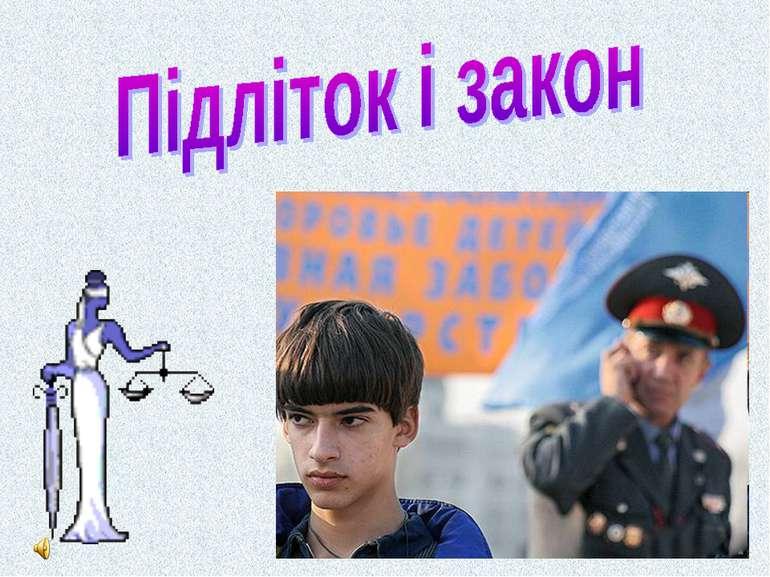 Підліток і закон