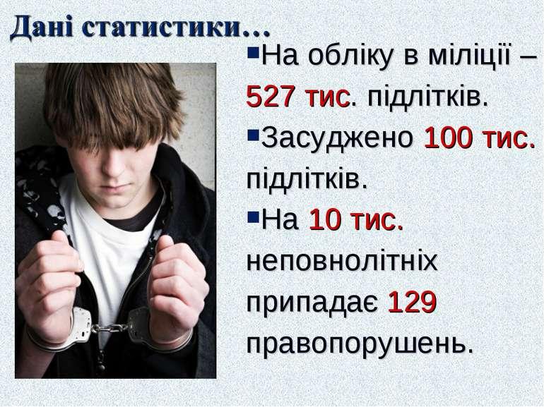На обліку в міліції – 527 тис. підлітків. Засуджено 100 тис. підлітків. На 10...