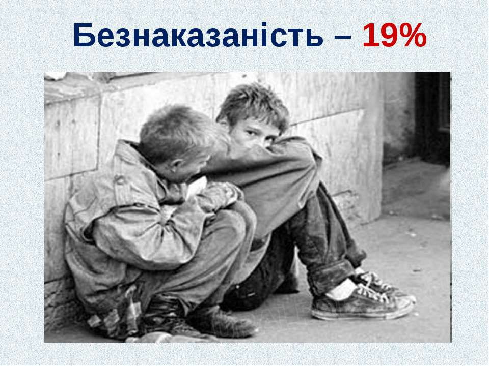 Безнаказаність – 19%