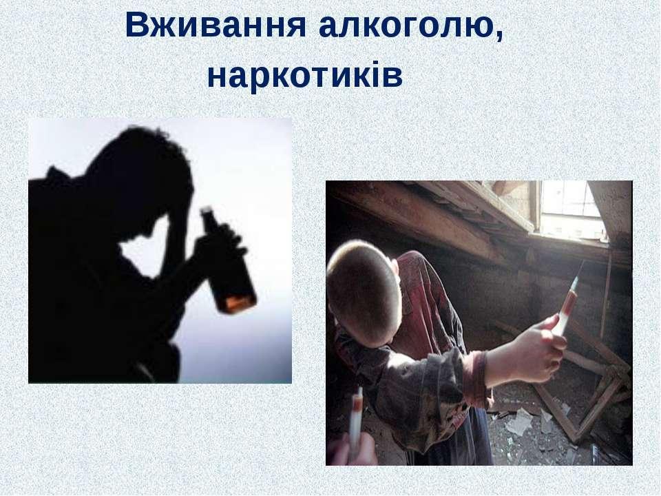 Вживання алкоголю, наркотиків