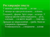 Реставрація тексту У нижчих грибів міцелій …, не має …, …. У мукора це одна р...