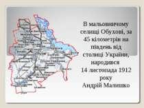 В мальовничому селищі Обухові, за 45 кілометрів на південь від столиці Україн...