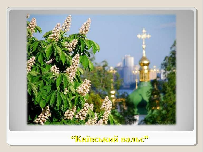 """""""Київський вальс"""""""