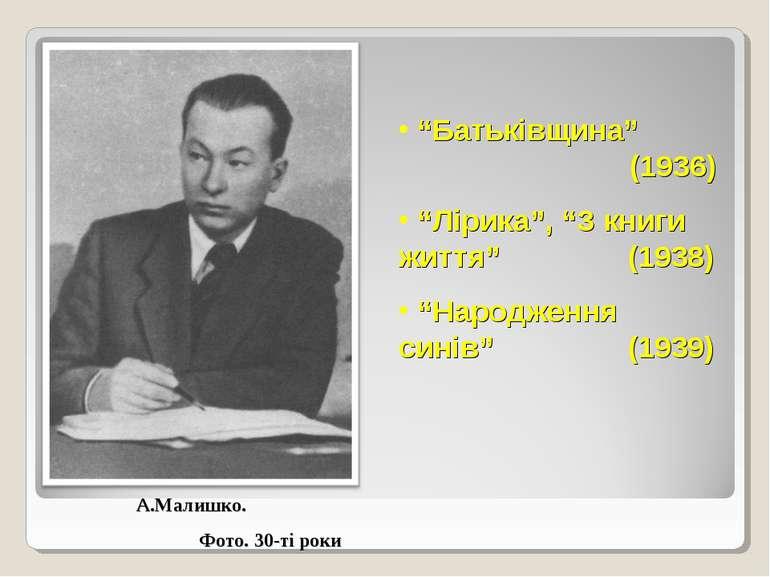 """""""Батьківщина"""" (1936) """"Лірика"""", """"З книги життя"""" (1938) """"Народження синів"""" (193..."""