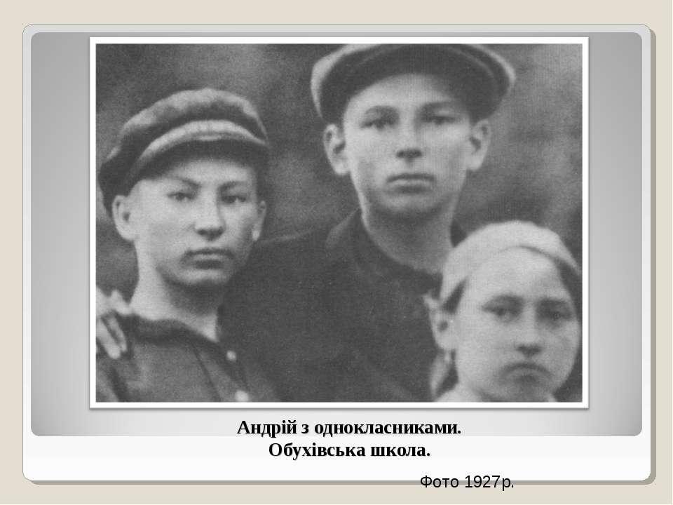 Андрій з однокласниками. Обухівська школа. Фото 1927р.