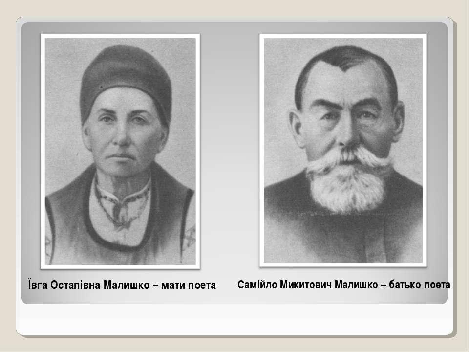 Ївга Остапівна Малишко – мати поета Самійло Микитович Малишко – батько поета