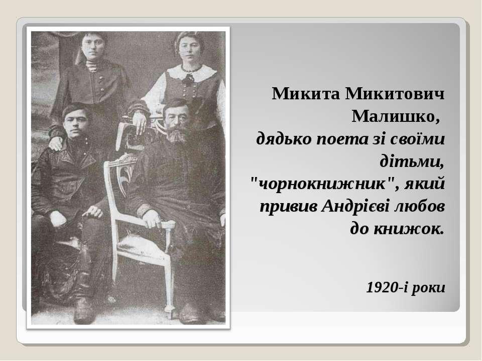"""Микита Микитович Малишко, дядько поета зі своїми дітьми, """"чорнокнижник"""", який..."""