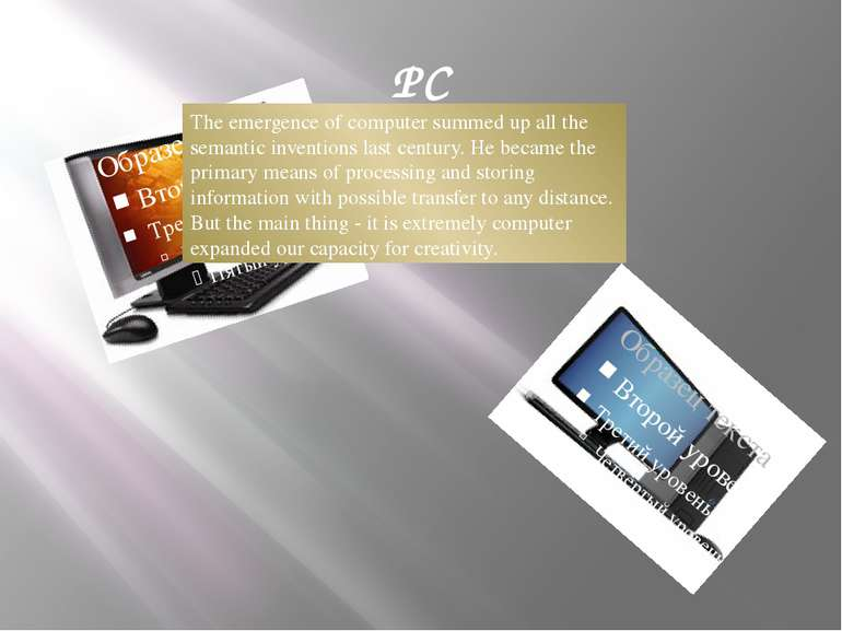 PC The emergence of computer summed up all the semantic inventions last centu...