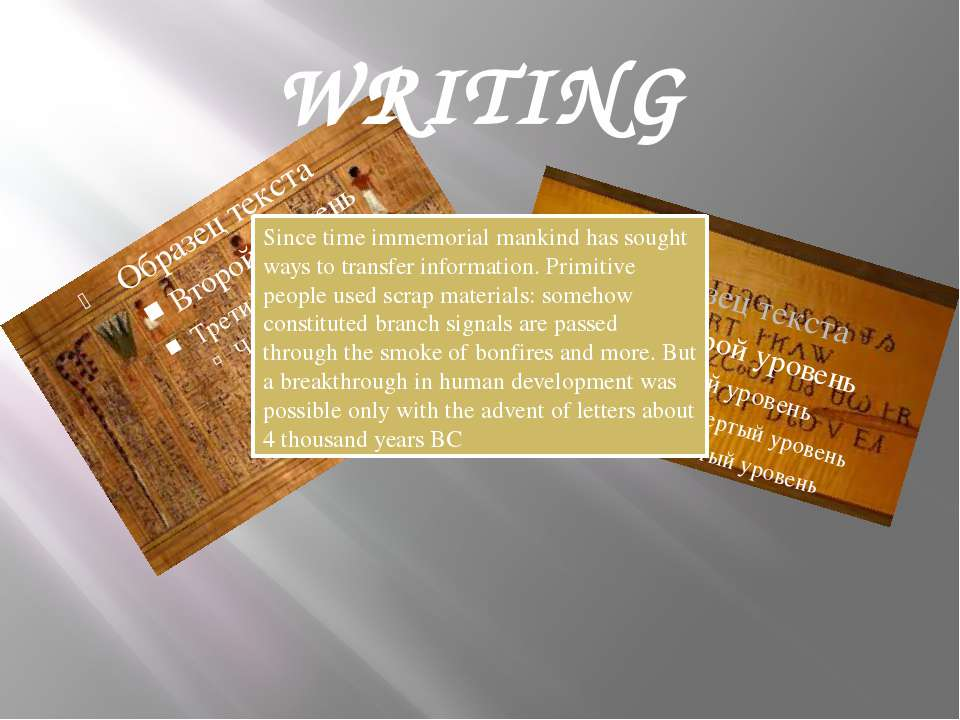 WRITING Since time immemorial mankind has sought ways to transfer information...
