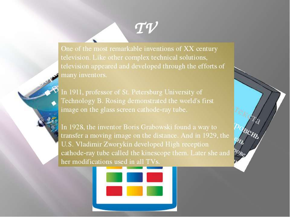 TV One of the most remarkable inventions of XX century television. Like other...