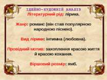 ІДЕЙНО-ХУДОЖНІЙ АНАЛІЗ Літературний рід: лірика. Жанр: романс (він став попул...