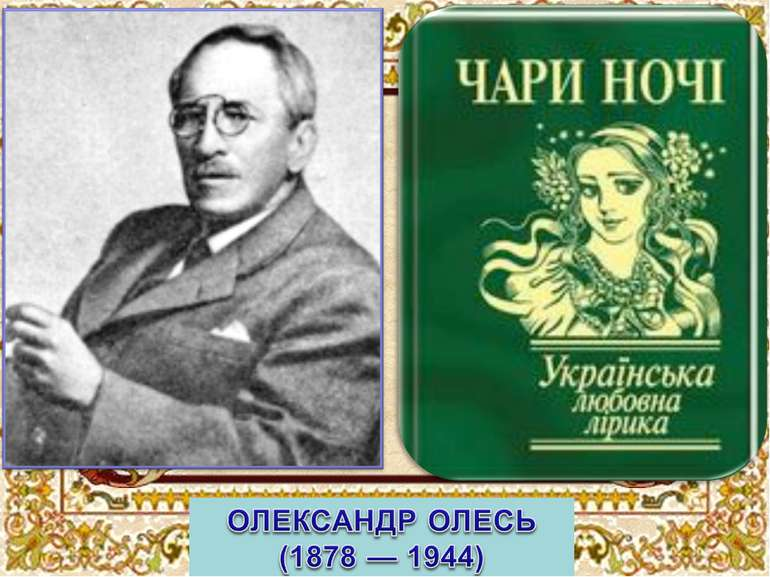 ОЛЕКСАНДР ОЛЕСЬ (1878 — 1944)