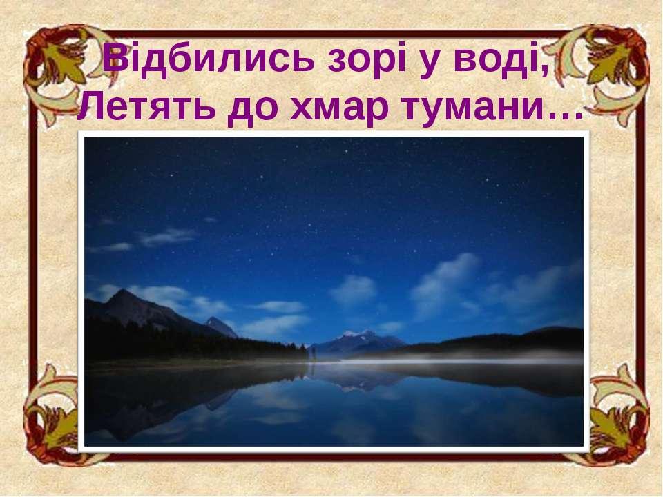 Відбились зорі у воді, Летять до хмар тумани…
