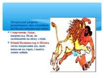 Літературні джерела розповідають про олімпійців, які бігали швидше від зайця....