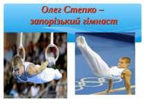 Олег Степко – запорізький гімнаст