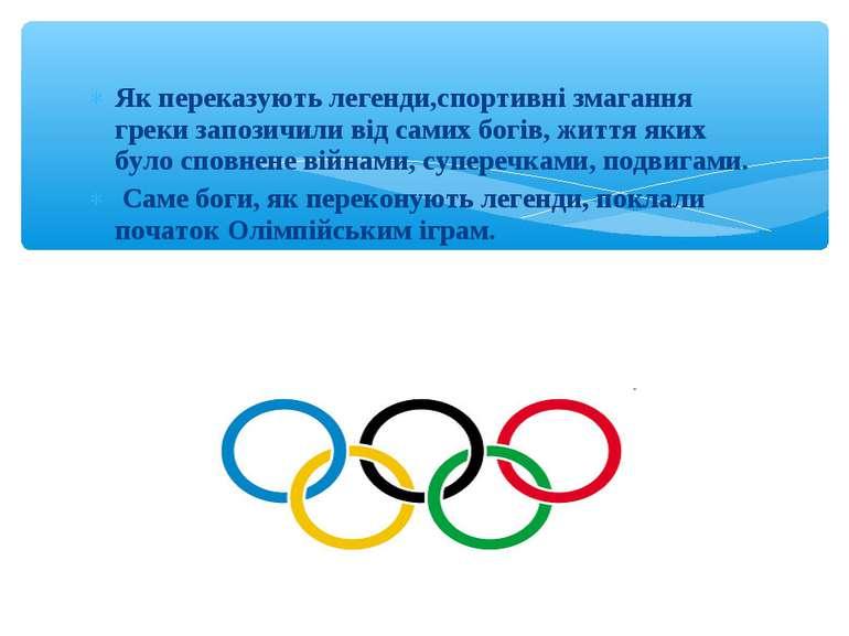Як переказують легенди,спортивні змагання греки запозичили від самих богів, ж...