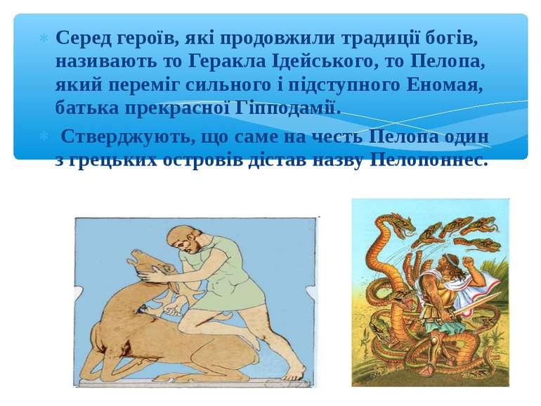 Серед героїв, які продовжили традиції богів, називають то Геракла Ідейського,...