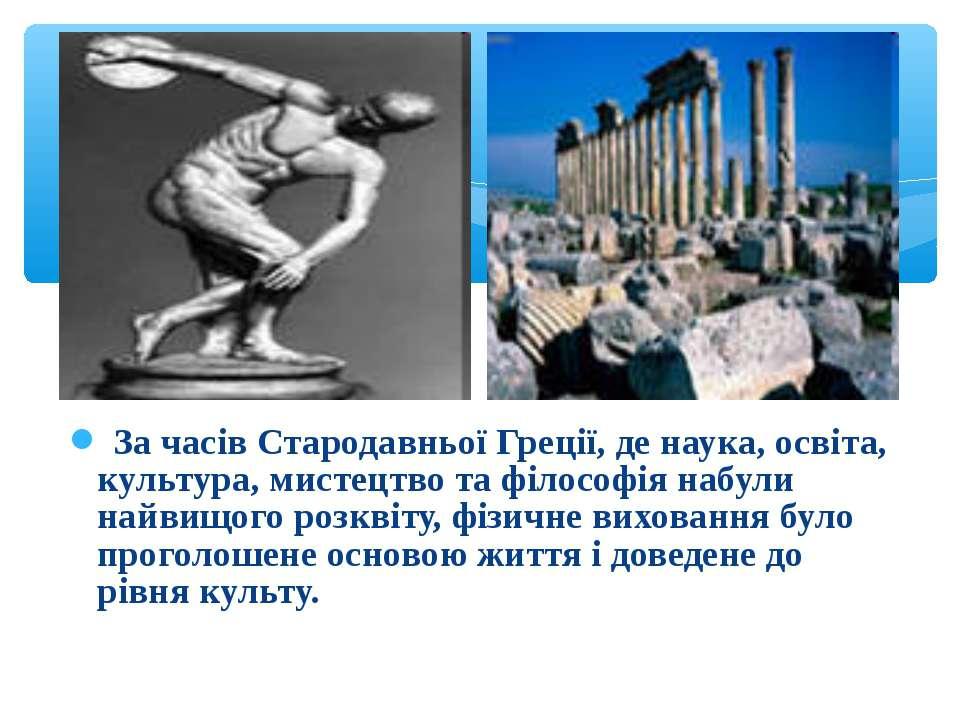 За часів Стародавньої Греції, де наука, освіта, культура, мистецтво та філосо...