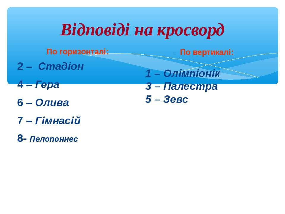 Відповіді на кросворд По вертикалі: 1 – Олімпіонік 3 – Палестра 5 – Зевс По г...