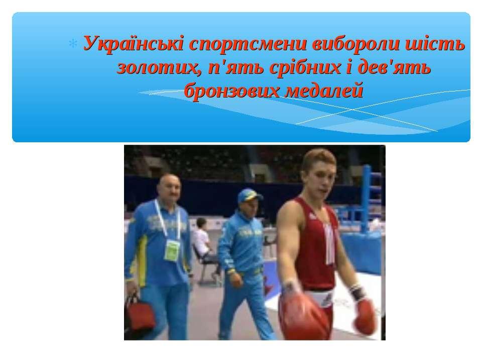 Українські спортсмени вибороли шість золотих, п'ять срібних і дев'ять бронзов...