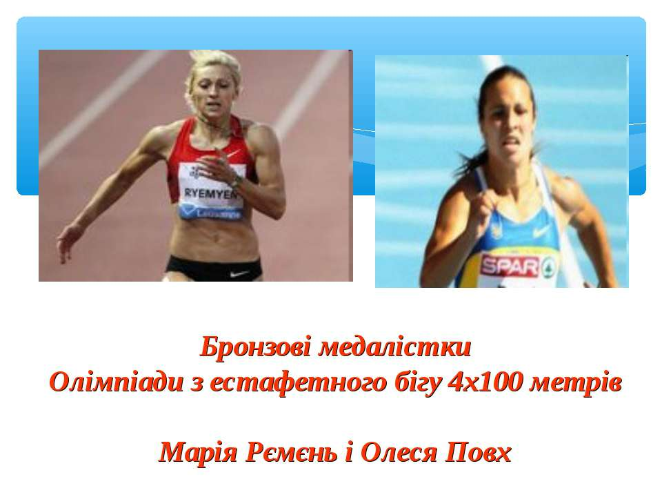 Бронзові медалістки Олімпіади з естафетного бігу 4x100 метрів Марія Рємєнь і ...