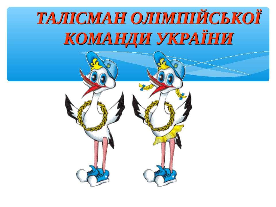 ТАЛІСМАН ОЛІМПІЙСЬКОЇ КОМАНДИ УКРАЇНИ