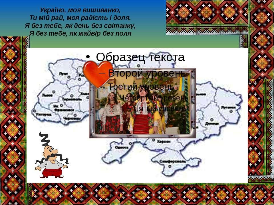 Україно, моя вишиванко, Ти мій рай, моя радість і доля. Я без тебе, як день б...