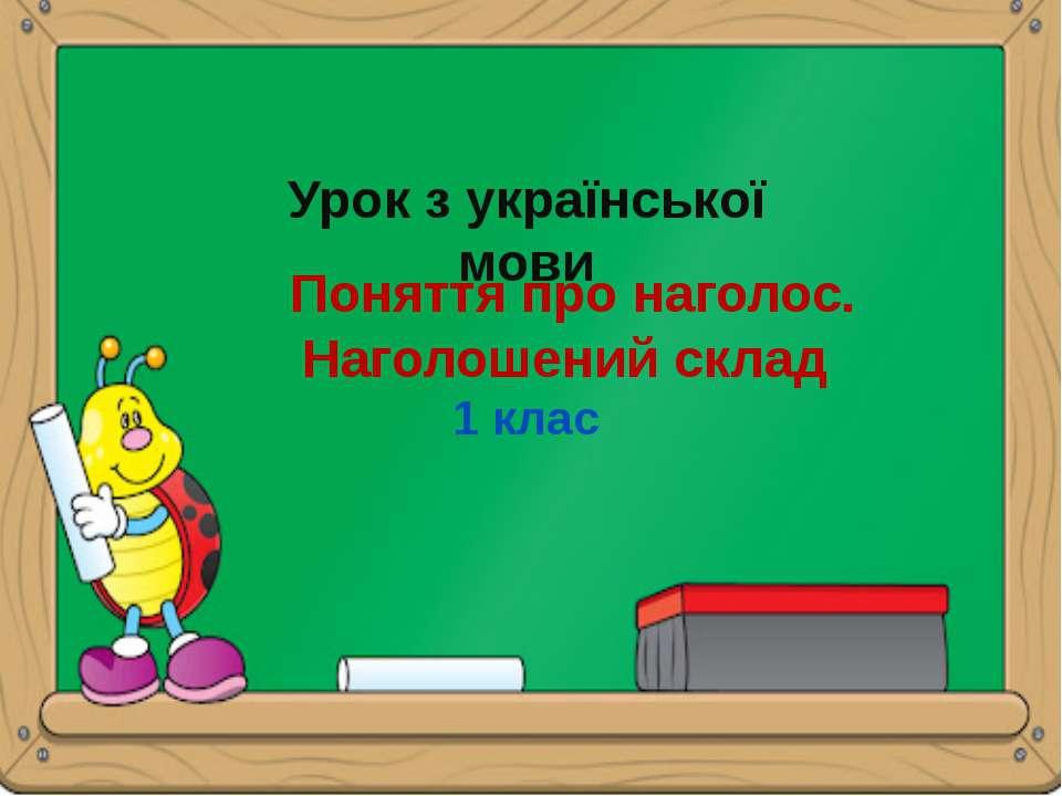 Урок з української мови Поняття про наголос. Наголошений склад 1 клас