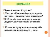 І КОМАНДА Хто є главою України? Хто за «Конвенцією про права дитини» вважаєть...