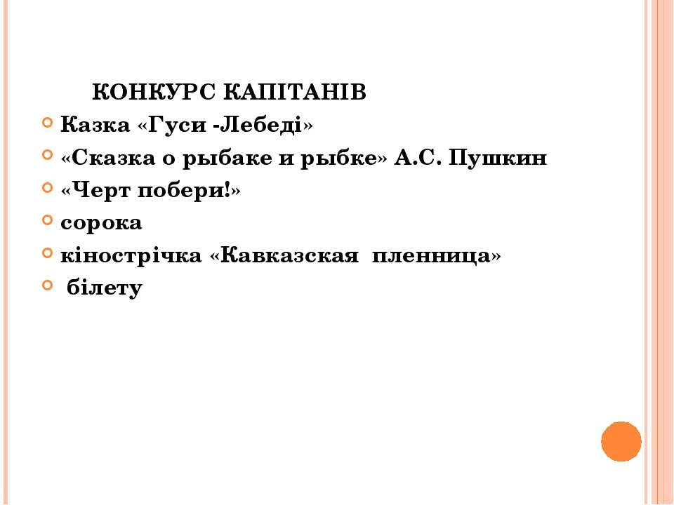 КОНКУРС КАПІТАНІВ Казка «Гуси -Лебеді» «Сказка о рыбаке и рыбке» А.С. Пушкин ...