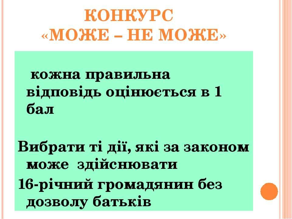 КОНКУРС «МОЖЕ – НЕ МОЖЕ» кожна правильна відповідь оцінюється в 1 бал Вибрати...