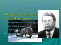"""Жуковський – поет, що жив і працював на Донеччині """"Притихнув сніг, завмер в о..."""