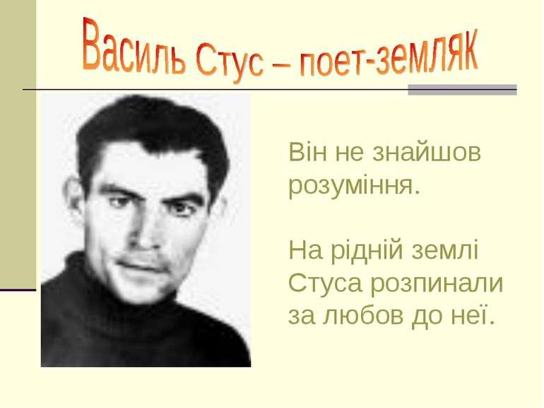 Василь Стус – поет-земляк Він не знайшов розуміння. На рідній землі Стуса роз...