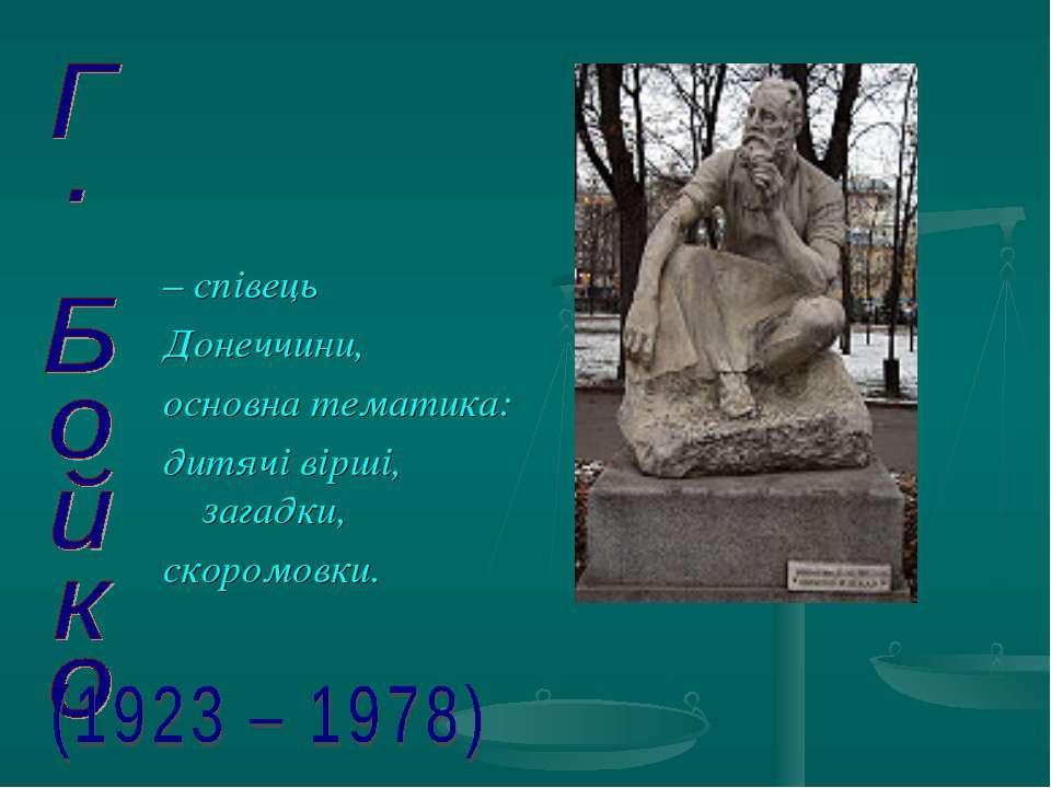 – співець Донеччини, основна тематика: дитячі вірші, загадки, скоромовки.