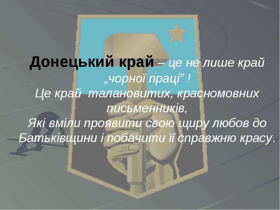 """Донецький край – це не лише край """"чорної праці"""" ! Це край талановитих, красно..."""