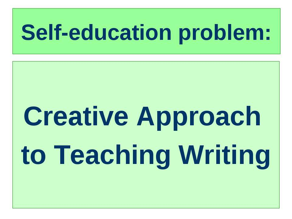 Self-education problem: Creative Approach to Teaching Writing